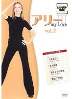 アリー my Love シーズン3 vol.2
