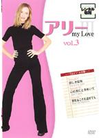 アリー my Love シーズン3 vol.3