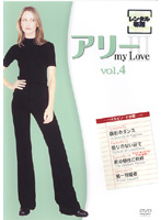 アリー my Love3 vol.4