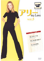 アリー my Love3 vol.5