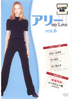 アリー my Love3 vol.6