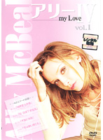 アリー my Love4 vol.1
