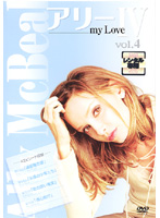 アリー my Love4 vol.4