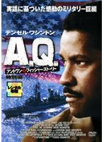 A.Q./アントワン・Q・フィッシャー・ストーリー 特別編