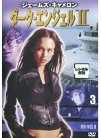 ダーク・エンジェル II 3