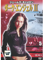 ダーク・エンジェル II 5