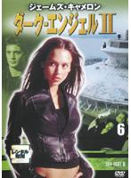 ダーク・エンジェル II 6