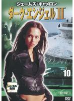 ダーク・エンジェル II 10