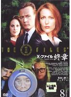 X-ファイル 終章 VOLUME8