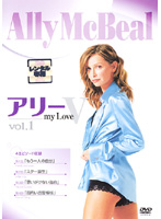 アリー my Love5 vol.1