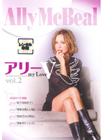 アリー my Love5 vol.2