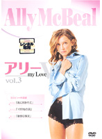 アリー my Love5 vol.3