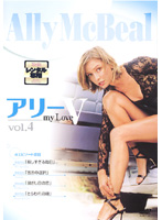 アリー my Love5 vol.4