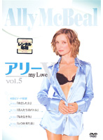 アリー my Love5 vol.5
