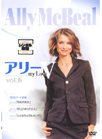 アリー my Love5 vol.6