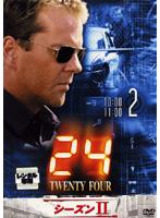 24 トゥエンティ・フォー シーズンII 2