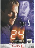 24 トゥエンティ・フォー シーズンII 5
