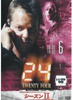24 トゥエンティ・フォー シーズンII 6