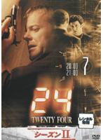 24 トゥエンティ・フォー シーズンII 7