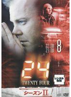 24 トゥエンティ・フォー シーズンII 8