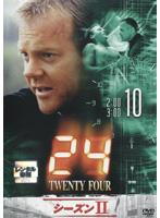 24 トゥエンティ・フォー シーズンII 10
