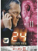 24 トゥエンティ・フォー シーズンII 11