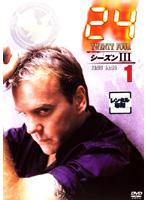 24 トゥエンティ・フォー シーズンIII 1