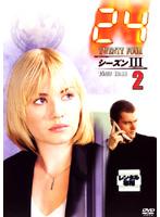 24 トゥエンティ・フォー シーズンIII 2
