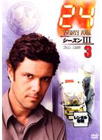 24 トゥエンティ・フォー シーズンIII 3