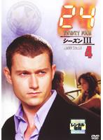 24 トゥエンティ・フォー シーズンIII 4