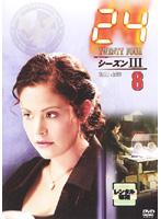 24 トゥエンティ・フォー シーズンIII 8