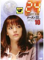 24 トゥエンティ・フォー シーズンIII 10