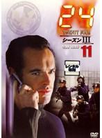 24 トゥエンティ・フォー シーズンIII 11