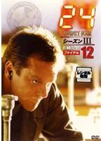 24 トゥエンティ・フォー シーズンIII 12