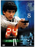 24 トゥエンティ・フォー シーズンIV 8