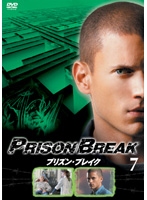 プリズン・ブレイク Vol.7