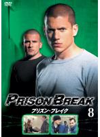 プリズン・ブレイク Vol.8