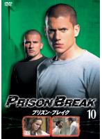 プリズン・ブレイク Vol.10