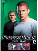 プリズン・ブレイク Vol.12