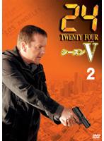 24 トゥエンティ・フォー シーズンV 2