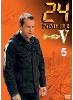 24 トゥエンティ・フォー シーズンV 5