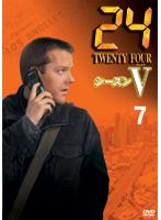 24 トゥエンティ・フォー シーズンV 7