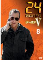 24 トゥエンティ・フォー シーズンV 8