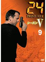 24 トゥエンティ・フォー シーズンV 9