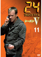 24 トゥエンティ・フォー シーズンV 11