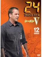 24 トゥエンティ・フォー シーズンV 12