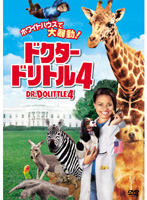 ドクター・ドリトル 4