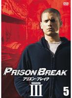 プリズン・ブレイク SEASON3 Vol.05