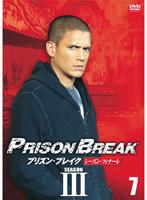 プリズン・ブレイク SEASON3 Vol.07