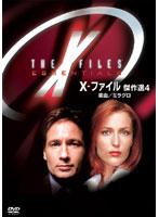 X-ファイル 傑作選 Vol.4